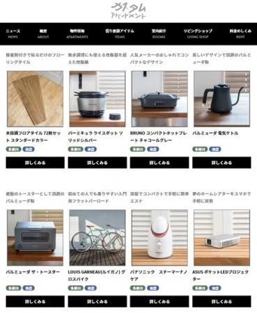 家具・家電・車・賃貸アパートも、定額サービスが流行の兆し【情報通信 vol.460】