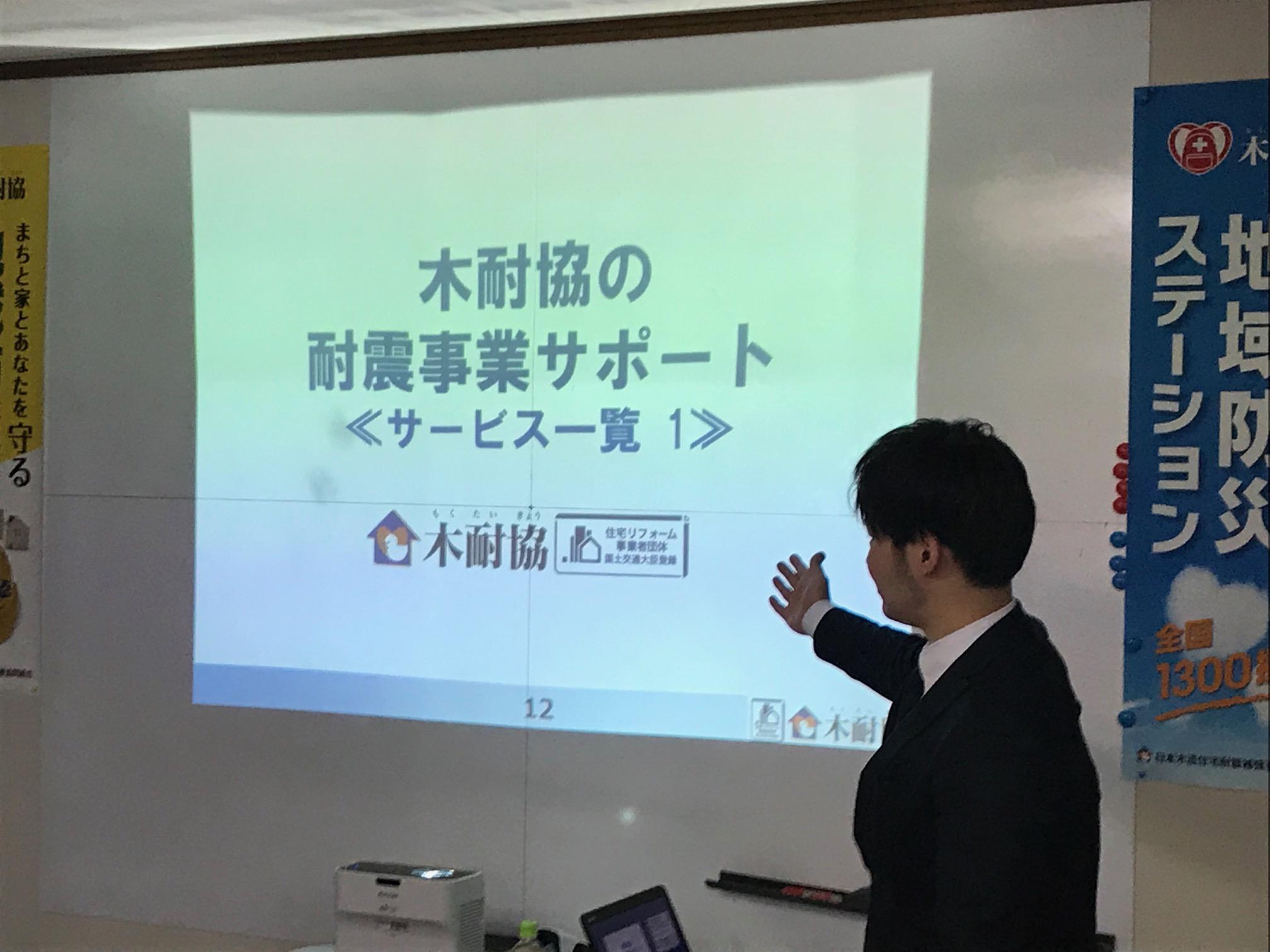 木耐協加盟セミナーin東京