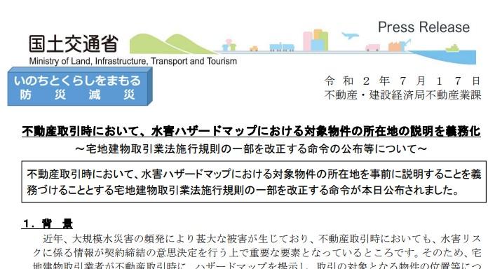 水害リスク説明義務化スタート 8月下旬より【情報通信 vol.545】