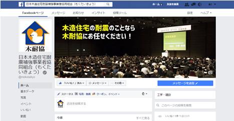 公式Facebookページ開設しました