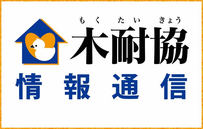 消費税増税時に「住宅エコポイント」の復活か【情報通信 vol.465】